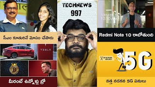 TechNews 997 || Redmi Note 10 Series, Samsung M02 Sale, 5g India, Poco X3 pro, Android 12,  Etc...