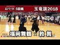 2018玉竜旗 福岡舞鶴 × 敦賀【A5】