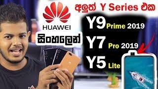 Huawei Y9 Prime , Y7 Pro , Y5 Lite 2019 Full Review සිංහලෙන්