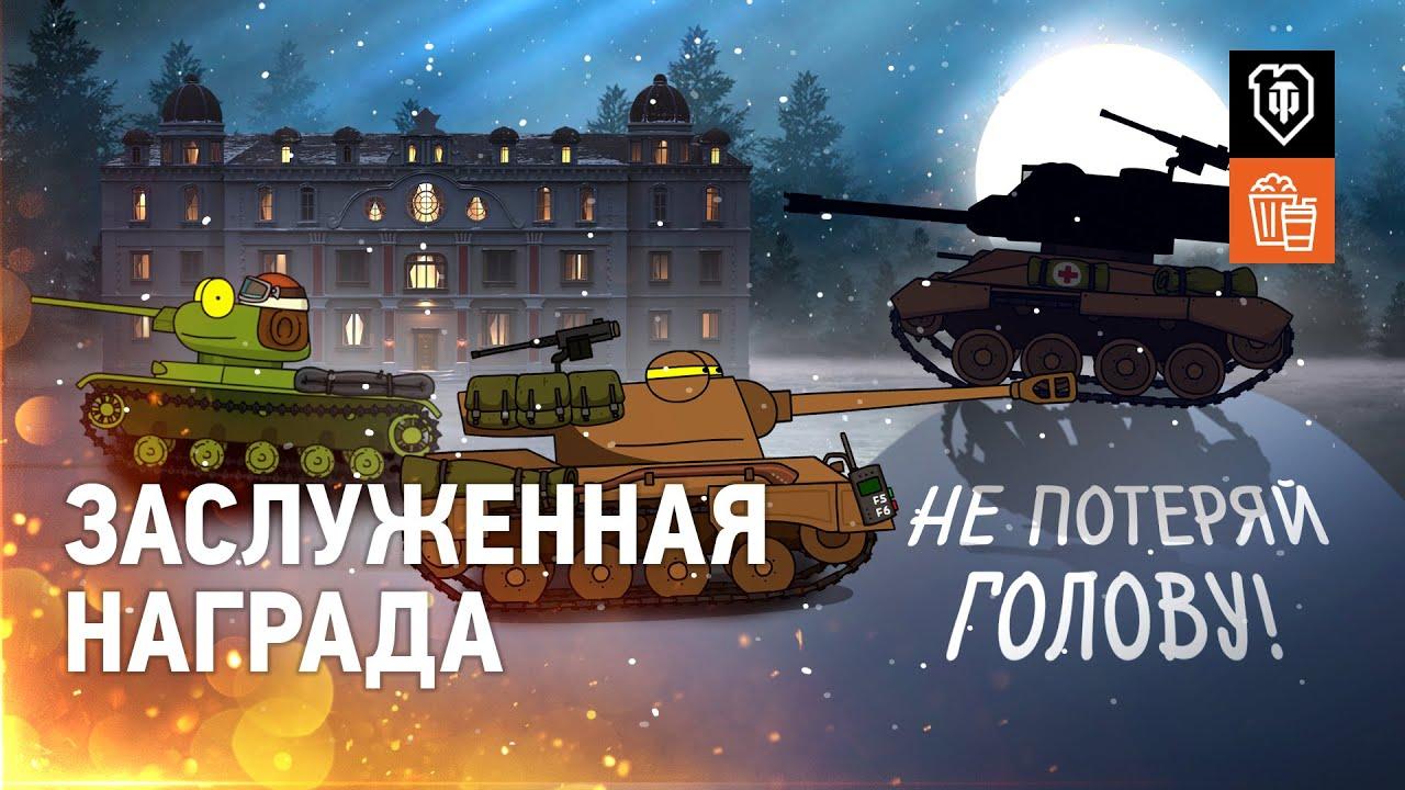 Заслуженная награда или большая история маленьких танков-2 - скачать с YouTube бесплатно