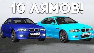 GTA RPbox - КУПИЛИ ДВЕ BMW M3 E46 И СДЕЛАЛИ ФУЛЛ ТЮНИНГ НА 10 МИЛЛИОНОВ РУБЛЕЙ!