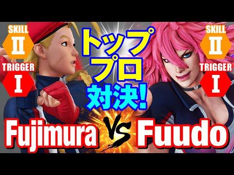 スト5 藤村(キャミィ)vs ふ〜ど(ポイズン) トッププロ対決! Fujimura(Cammy) Vs Fuudo(Poison) SFV