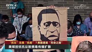 《今日亚洲》 20200609| CCTV中文国际