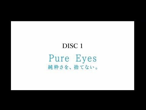 松任谷由実 - 45周年記念ベストアルバム「ユーミンからの、恋のうた。」 DISC1 Pure Eyes ダイジェスト