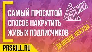 Накрутка Живых, Реальных Подписчиков В Инстаграм - русские, дешево, быстро