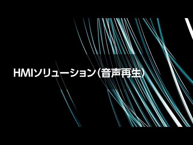 HMIソリューション(音声再生)