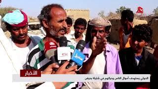 الحوثي يستهدف أموال الناس وحياتهم في شليلة بحرض   تقرير يمن شباب
