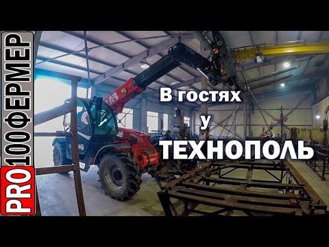 Завод сельхозтехники Технополь. Производство культиваторов и борон. Трактор Кубота.