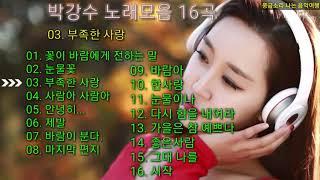 박강수 노래모음 -꽃이 바람에게 전하는 말(외16곡)
