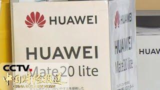 [中国财经报道]日本多家通信运营商重启华为新款机型发售| CCTV财经