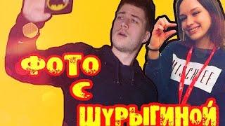 ФОТО С ШУРЫГИНОЙ