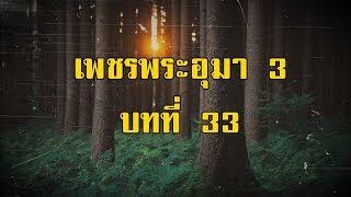 เพชรพระอุมา ภาคที่ 3 มงกุฎไพร บทที่ 33   สองยาม