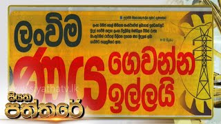 Siyatha Paththare | 20.01.2020 - Siyatha TV