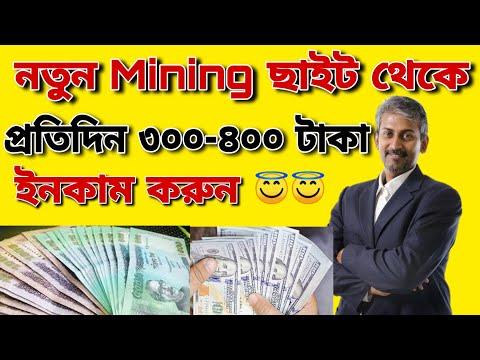 নতুন  Mining Site থেকে প্রতিদিন ৩০০-৪০০ টাকা ইনকাম করতে পারবেন ১০০% | Crypto Learning