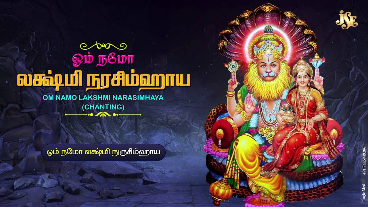 Lakshmi Narasimha Manthram-Chanting-Ramu-Lord Narasimha Swami Tamil  Songs-Jukebox
