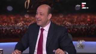 برناج كل يوم - عمرو أديب :على الهواء يضحك العاملين بالأستديو على
