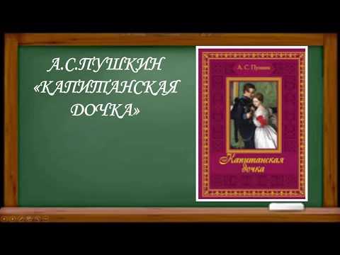 """А.С.ПУШКИН """"КАПИТАНСКАЯ ДОЧКА"""""""