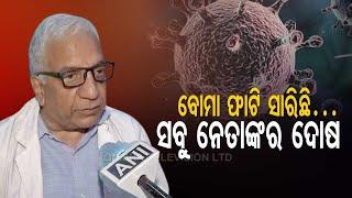 Dr Anil Bansal On India's Latest COVID Tally