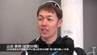 山田英明(33)が一年前の悔しさをぶつける。昨年8月の富山記念決勝―...