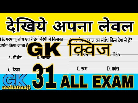 Gk-31 || gk for rrb exam, railway group d gk, alp loco pilot and technician