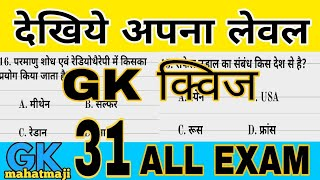 Gk quiz - 31 gk important question | gk ssc exam | online study | gk in hindi