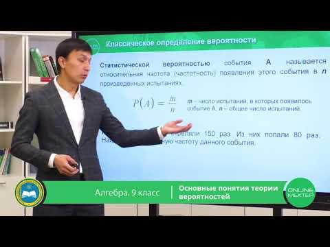 9 класс. Алгебра. Основные понятия теории вероятностей. 21.05.2020.