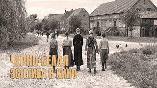 Черно-белое современное кино | 10 значимых фильмов