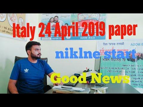 🔥🔥Italy paper 24th April 2019 nu fill kite papar niklne start ll  agriculture paper wale de salary