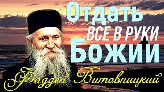 НЕ БОЙСЯ! Неси свой  КРЕСТ  до конца! Слава БОГУ за все!  Старец Фаддей Витовницкий