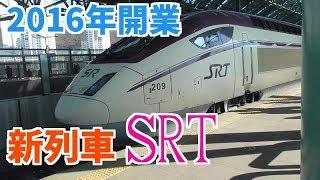 """【新会社】韓国の新しい高速鉄道""""SRT""""に乗車!【韓国SRT】"""