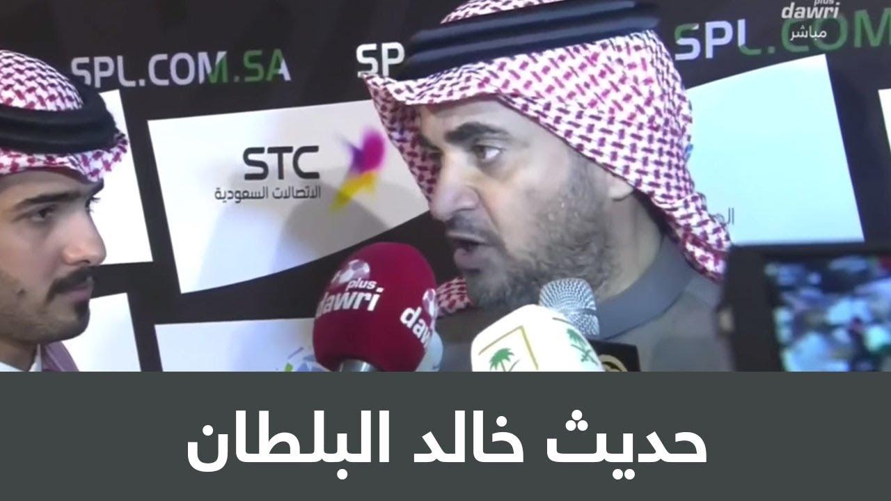 خالد البلطان : سوف نتخالص مع ناصر الشمراني بالطريقة التي تليق به