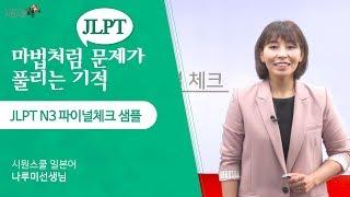 [JLPT N3 파이널체크 샘플] 일본어능력시험 모의고…
