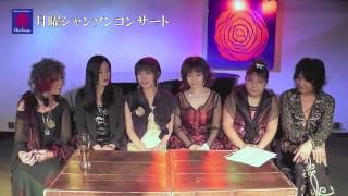 今週の「青い部屋・月曜シャンソンコンサート」は左から戸川昌子(マダ...