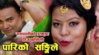 New Teej song 2074 Paariko sangile by Devika KC & Yam Chhetri Feat. Shankar BC