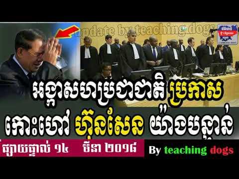 RFA Khmer Live TV 2018 | RFA Khmer Radio 2018 | Cambodia Hot News | Morning, On Wed 14 March 2018