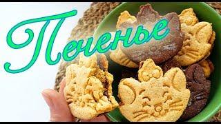 ФИТНЕС РЕЦЕПТЫ ☆ Печенье с начинкой без муки ☆ 2 варианта