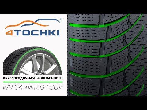 Nokian WR G4 и WR G4 SUV - Круглогодичная безопасность