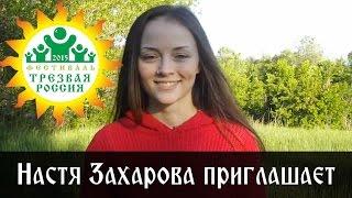 Приглашение на фестиваль Трезвая Россия 2015(, 2015-06-15T17:21:43.000Z)