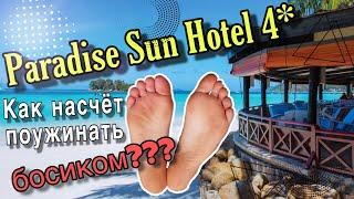 Сейшелы, Paradise Sun 4*. В ресторан босиком и самолет-маршрутка! Настоящие Сейшелы! Влог.