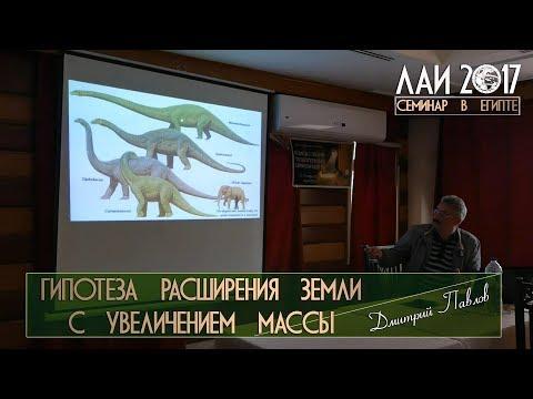 Дмитрий Павлов: Гипотеза расширения Земли с увеличением массы
