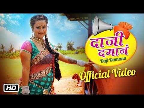 Daji Damana | Official Video | Sanchita Morajkar & Adarsh Shinde | Lavani Song