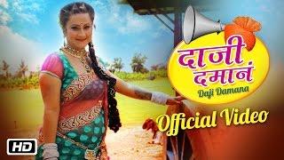 Baixar Daji Damana | Official Video | Sanchita Morajkar & Adarsh Shinde | Lavani Song