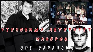 Смотрящий по Саранску авторитет Рашид Манёров