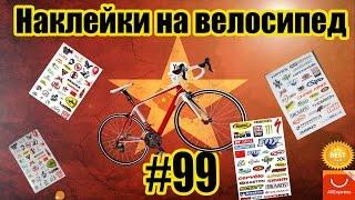 Экспресс обзор №99. Наклейки на велосипед всего за 1$ из Китая (aliexpress)