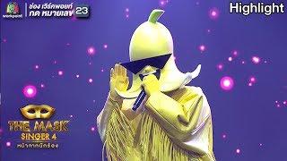 ขอให้เหมือนเดิม - หน้ากากกล้วย   THE MASK SINGER 4