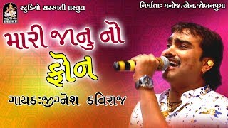 Jignesh Kaviraj New Hd Song MARI JANU Surat Live Dayro 3