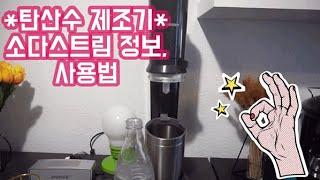 [탄산수제조기] 소다스트림 크리스탈 2.0 정보, 사용…