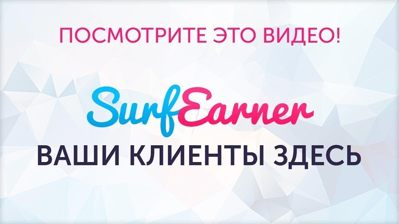 SurfEarner-заработок на просмотре рекламы и поиск клиентов! Surfearner com официальный сайт