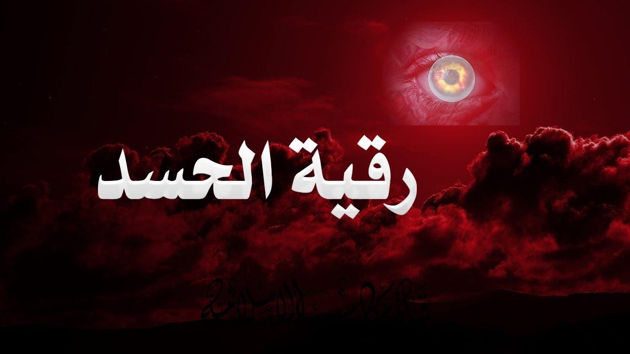 الرقيه الشرعيه للعين والحسد