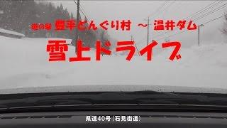 【ドライブ動画】雪上ドライブ / [道の駅 豊平どんぐり村] ~ [温井ダム(湖畔の森 レストラン toretamon)]まで thumbnail